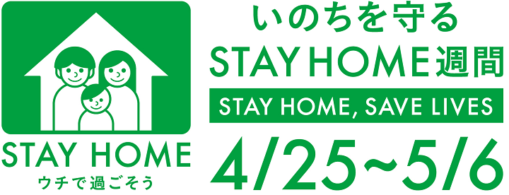 STAY HOME週間